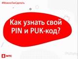 Как узнать свой PIN и PUK-код