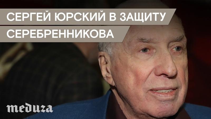 Сергей Юрский в защиту Кирилла Серебренникова 20 09 18