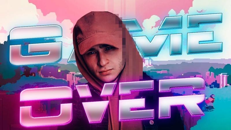 Эльдар Джарахов — Game Over OFFICIAL VIDEO