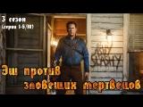 Эш против зловещих мертвецов (3 сезон)