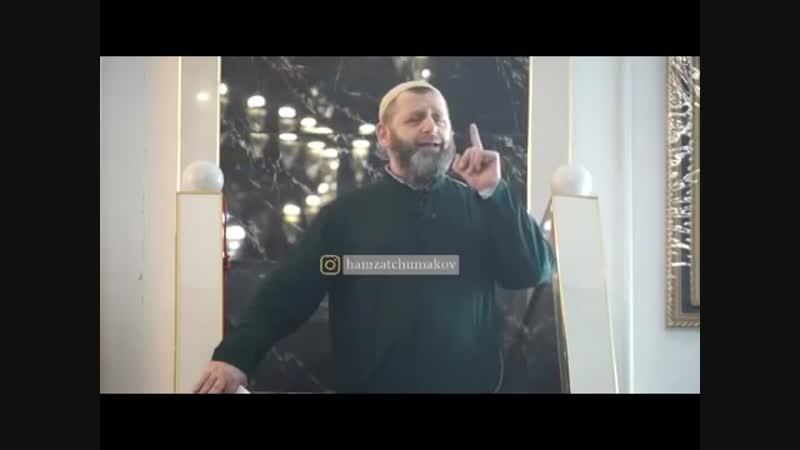 Шейх Хамзат Чумаков _ не сейте вражду между мусульманами