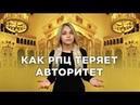Богатства патриарха Кирилла