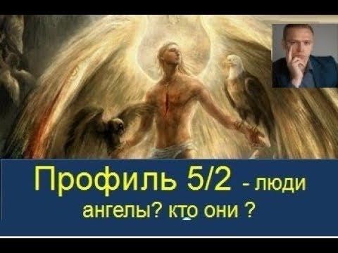 Профиль 5/2 - Самопожертвование.. дизайн человека 2.0 - Викрам