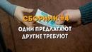 Сборник 4 Восточка, Е-капуста, СМС-финанс