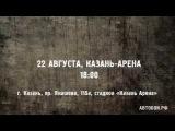 АвтоБитва. Первая глобальная авто-тусовка Татарстана.