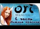 Прохождение Ori and the blind forest |Часть 1 - Нижние Трясины