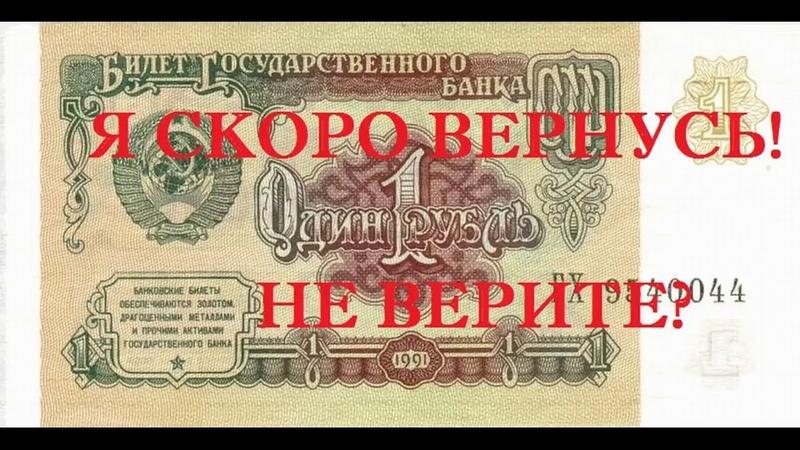 Госбанк СССР действует! 1 доллар = полновесных 65 копеек! [14.06.2018]