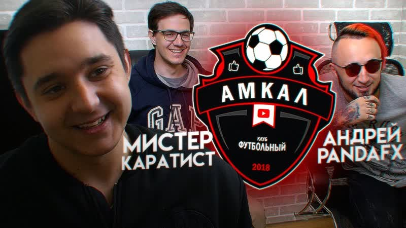 GoodMax Самый Умный из АМКАЛА 4 MR Каратист vs PandaFX