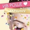 Ив Роше Украина