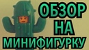 Девочка В Костюме Кактуса | LEGO Minifigures Series 18