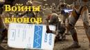 Войны клонов генератор синуса Катушки Мишина качественный товар или кустарщина