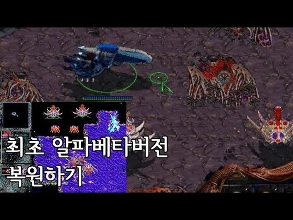 1996 알파베타 스타크래프트를 복원했습니다 (Restore AlphaBeta StarCraft1 E3)