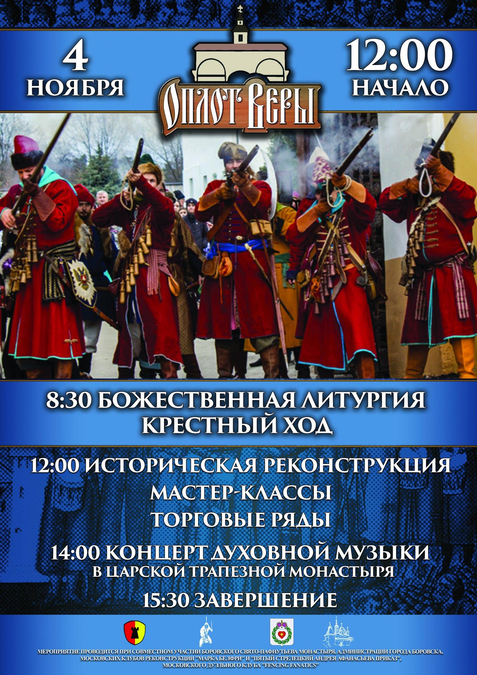 4 ноября у стенСвято-ПафнутьеваБоровскогомонастыря пройдет фестиваль «Оплот веры»