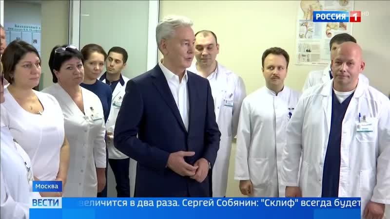 Сергей Собянин поздравил врачей с 95 летием НИИ Склифосовского