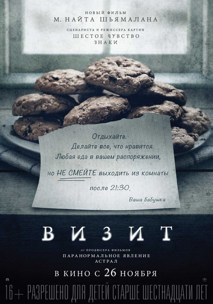 Визит (2015)