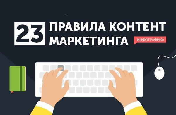 23 правила контент маркетинга. #маркетинг