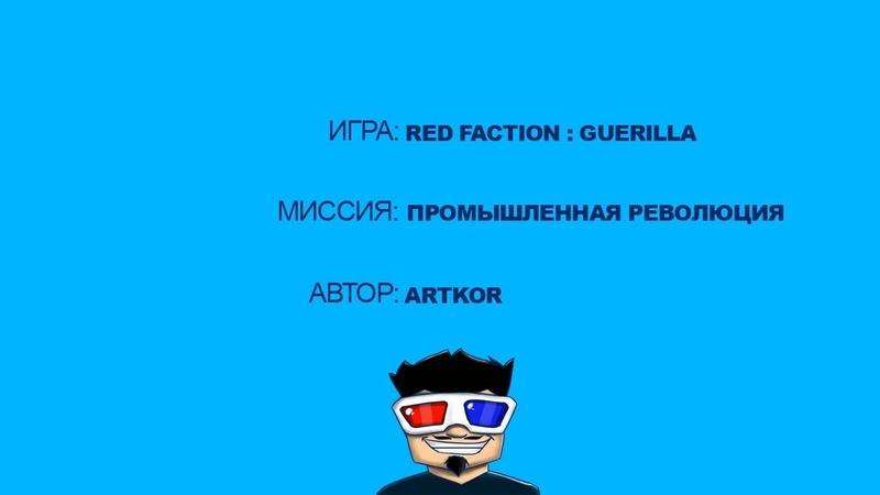   ARTKOR   Red Faction Guerilla   Часть четвёртая   Промышленная революция  