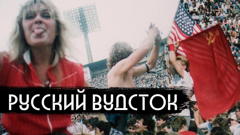 Русский Вудсток - первый рок-фест в СССР вДудь
