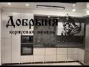 Кухня с фасадами имитирующими металл