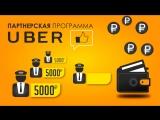 Партнёрская программа UBER-LIKE - http://partner.uberlike.ru
