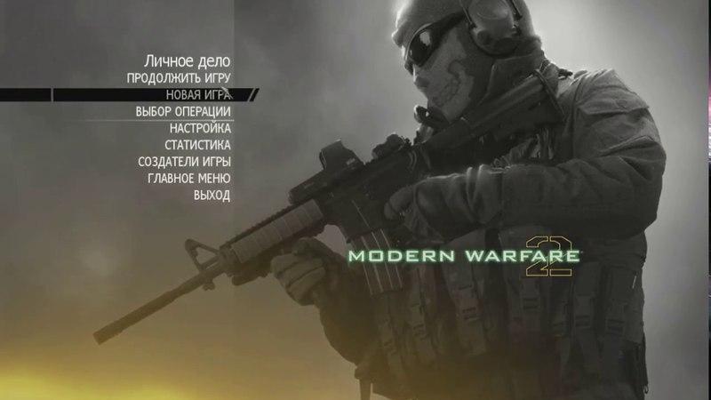 Call Of Duty MW2 1 Обучение
