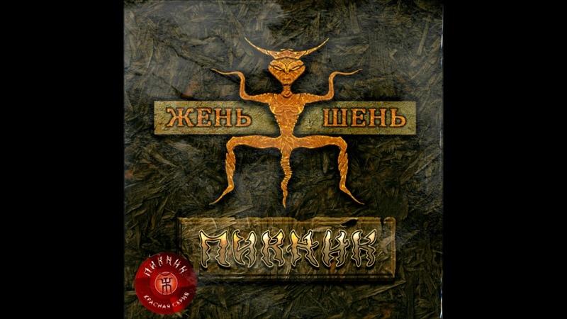 Пикник - Жень-шень (1996/2013) (LP, Russia) [HQ]