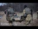 Хорошо отпраздновали: у ВСУ шестеро погибших и раненых — сводка о военной ситуации на Донбассе
