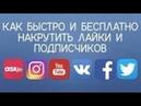 Сайт для накрутки подписчиков в ютуб и соцсетях бесплатно