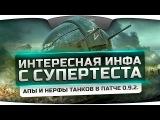 Интересная инфа с СуперТеста. Апы и нерфы танков в патче 0.9.2 [wot-vod.ru]