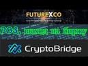 Монета FutureXcoin FTXO перешла на POS майниг листинг монеты на бирже Crypto Bridge