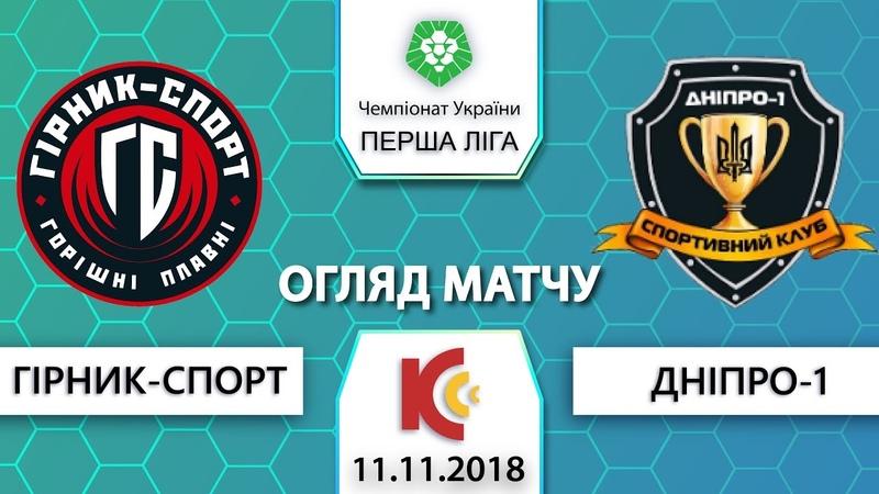 Перша ліга. 17-й тур. Гірник-Спорт - СК Дніпро-1 0:3. Огляд матчу. (11.11.2018 р.)