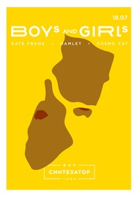 Boys And Girls @ Синтезатор 18.07