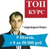 9 шагов, с 0 до 50 000 рублей тех подержка