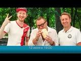 Смотрите Вкусный акцент 12 июля на Скат-ТНТ. Борис Бурдаев и Андрей Миронов.