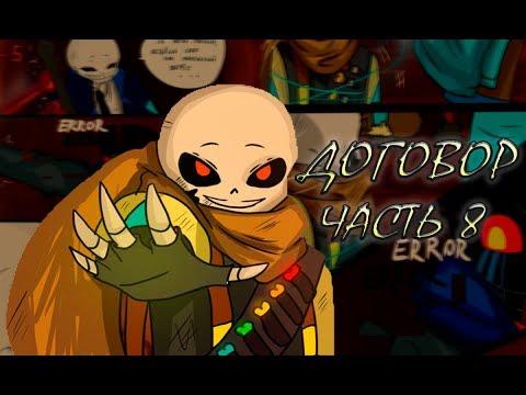Комикс Андертейл | Договор | Часть 8
