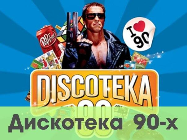������� MEGA DANCE 90-� � Ray Just Arena (01.06.2013)