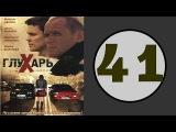 Глухарь 2 сезон 41 серия (2009 год) (русский сериал)