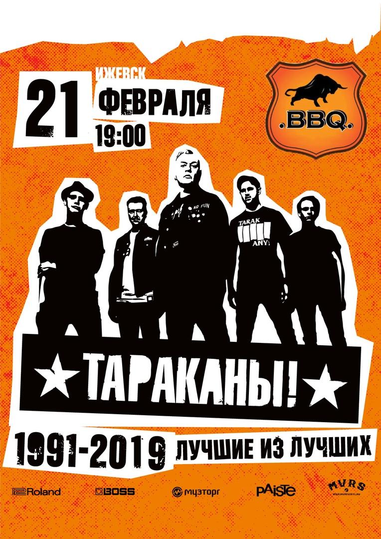 Афиша Ижевск 21.02 / ТАРАКАНЫ! / ИЖЕВСК