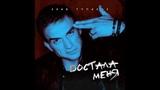 Vlad Topalov on Instagram Урррра! Состоялась долгожданная премьера сингла Достала меня. Качайте трек на iTunes и в Google Play, ссылку можете н...