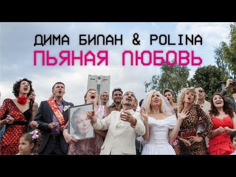 Дима Билан Polina - Пьяная любовь (премьера клипа, 2018)