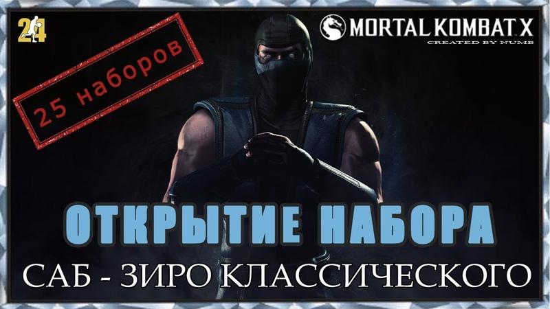 Открытие набора САБ-ЗИРО КЛАССИЧЕСКОГО|MKX mobile