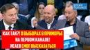 О выборах в Приморье на Первом канале! Исаев смог высказаться