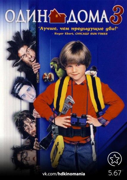 Один дома 3 (1997)
