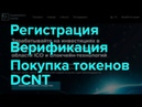 CryptonomicsCapital регистрация верификация Покупка и продажа токенов Децентурион DCNT