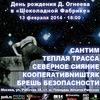 Концерт, посвященный днюхе Д.Огнеева в Шоколадке