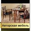 В поисках оригинальной мебели