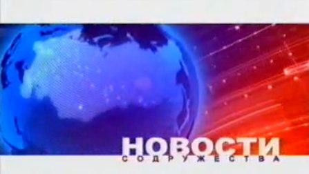 """Новости Содружества (Мир, 2008) О станции метро """"Насими&quot..."""