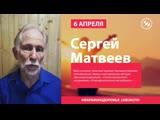 Сергей Матвеев. 6 апреля. Биоэнергокоррекция