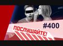 ПОСЛУШАЙТЕ 400
