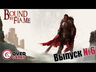 OverGames - Обзор Bound by Flame (Выпуск №6)